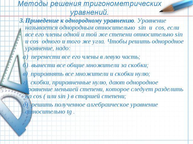 Методы решения тригонометрических уравнений. 3.Приведение к однородному ура...