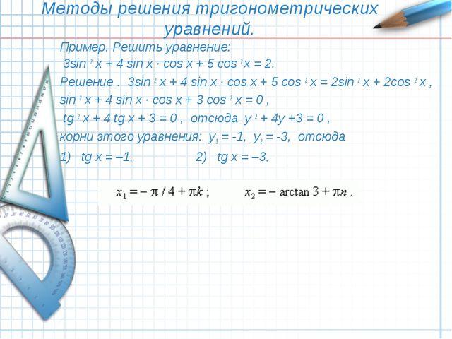 Методы решения тригонометрических уравнений. Пример. Решить уравнение: 3sin...