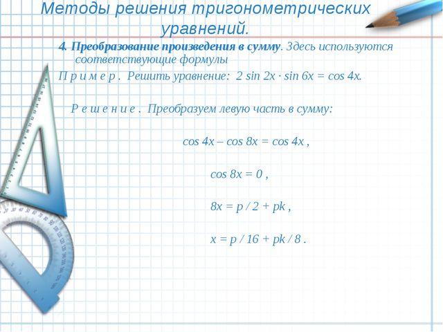 Методы решения тригонометрических уравнений. 4. Преобразование произведения в...