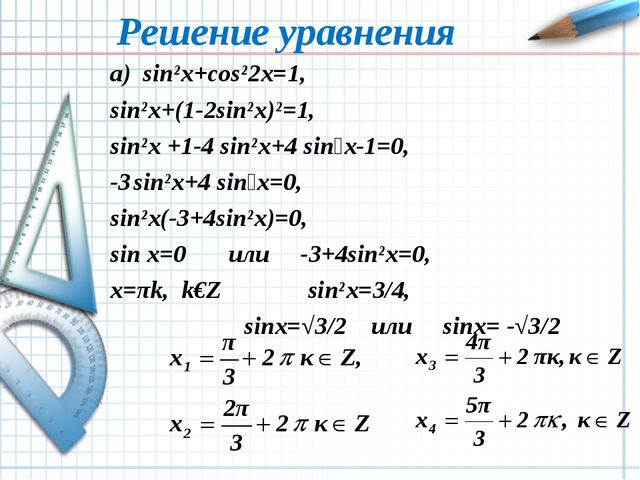 Решение уравнения а) sin²x+cos²2x=1, sin²x+(1-2sin²x)²=1, sin²x +1-4 sin²x+4...