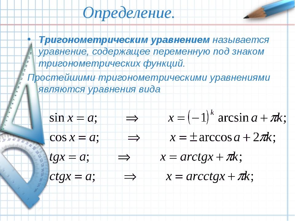 Определение. Тригонометрическим уравнением называется уравнение, содержащее п...