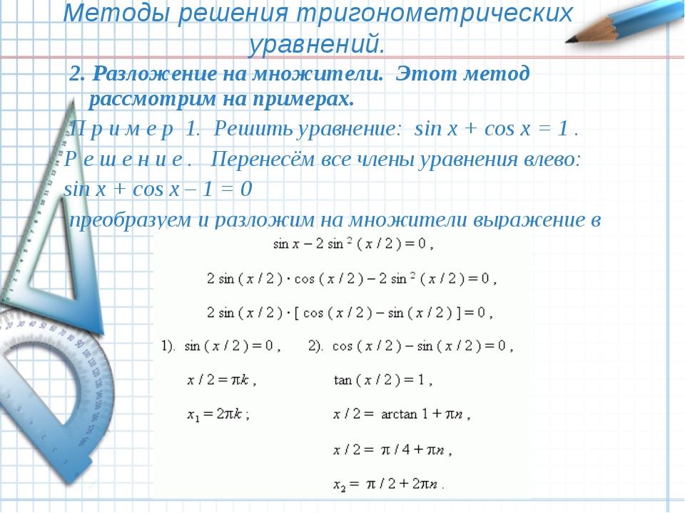 Методы решения тригонометрических уравнений. 2. Разложение на множители. Эт...