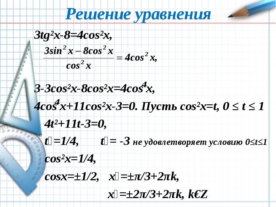 Решение уравнения 3tg²x-8=4cos²x, 3-3cos²x-8cos²x=4cos x, 4cos x+11cos²x-3=0....