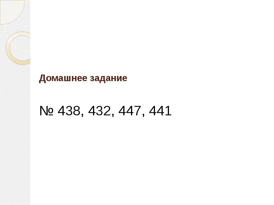 Домашнее задание № 438, 432, 447, 441