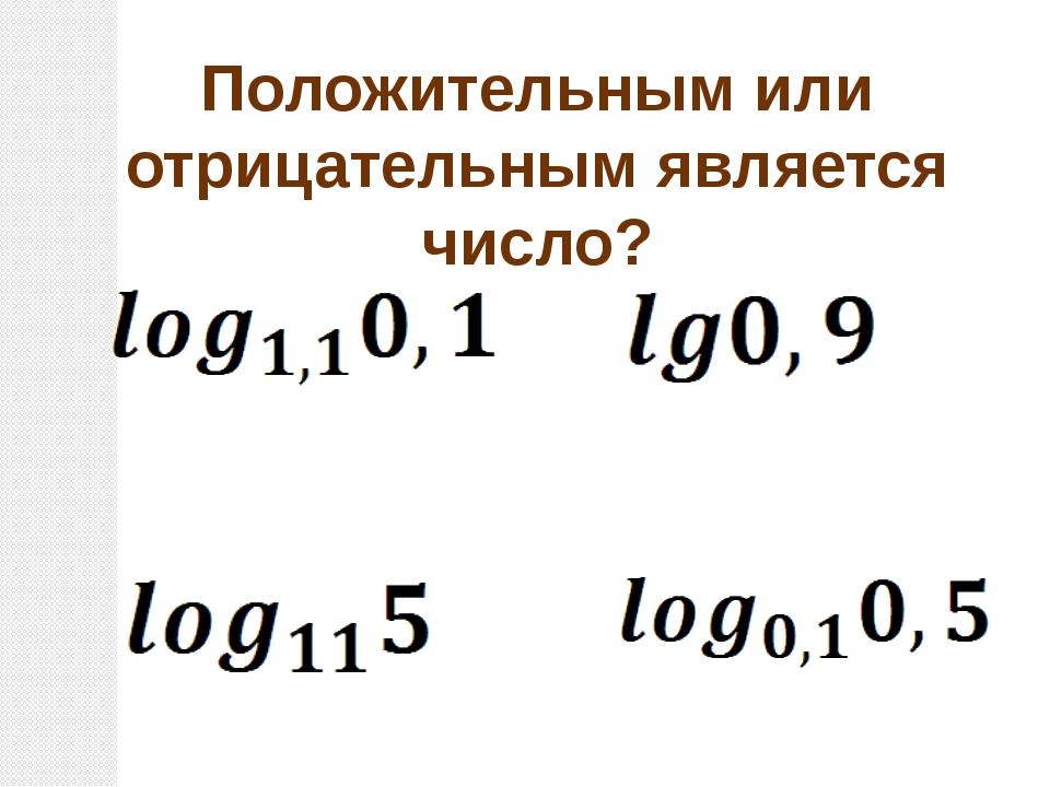 Положительным или отрицательным является число?