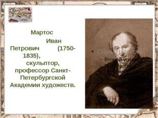 Мартос Иван Петрович (1750-1835), скульптор, профессор Санкт-Петербургской