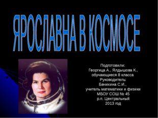 Подготовили: Георгица А., Ялдышова К., обучающиеся 8 класса Руководитель: Бач