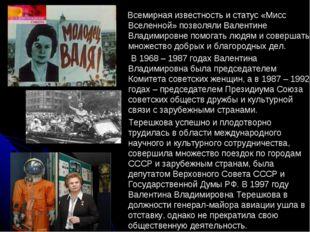 Всемирная известность и статус «Мисс Вселенной» позволяли Валентине Владимир