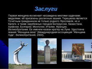 Заслуги Первая женщина-космонавт награждена многими орденами, медалями, ей пр