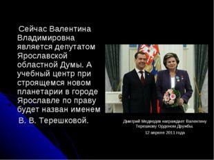 Сейчас Валентина Владимировна является депутатом Ярославской областной Думы.