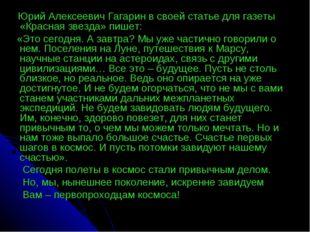 Юрий Алексеевич Гагарин в своей статье для газеты «Красная звезда» пишет: «Э