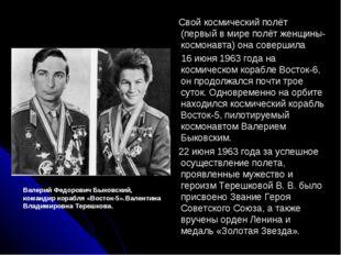 Свой космический полёт (первый в мире полёт женщины-космонавта) она совершил