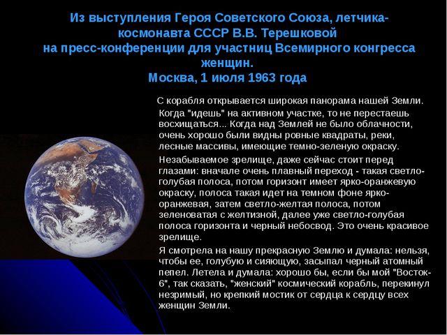 """С корабля открывается широкая панорама нашей Земли. Когда """"идешь"""" на активно..."""