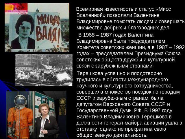 Всемирная известность и статус «Мисс Вселенной» позволяли Валентине Владимир...