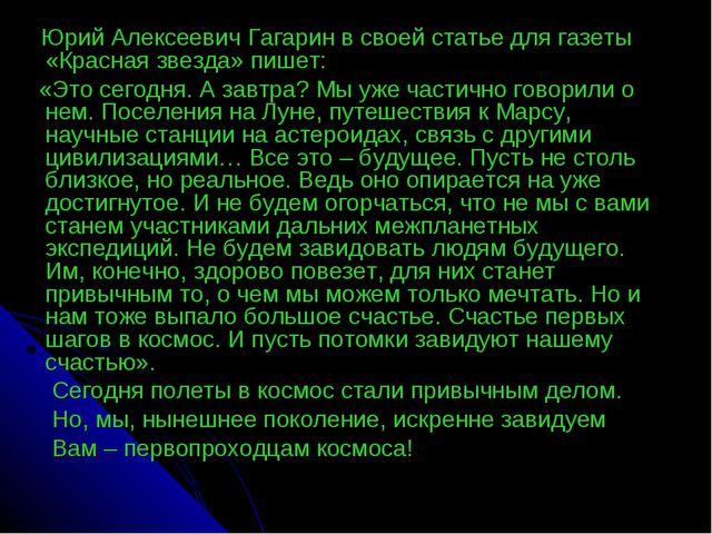 Юрий Алексеевич Гагарин в своей статье для газеты «Красная звезда» пишет: «Э...