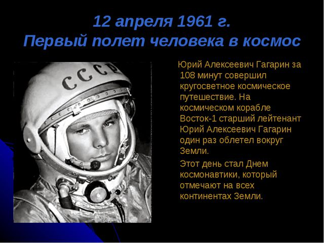 12 апреля 1961 г. Первый полет человека в космос Юрий Алексеевич Гагарин за 1...