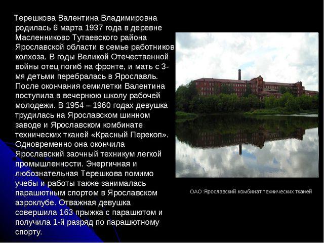 Терешкова Валентина Владимировна родилась 6 марта 1937 года в деревне Маслен...