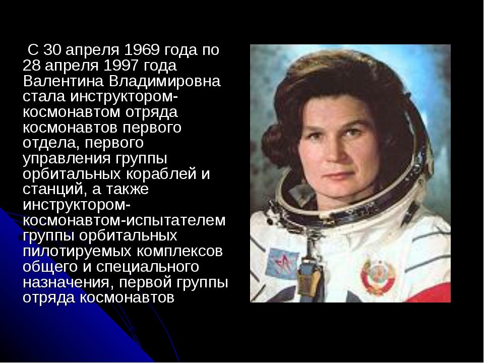 С 30 апреля 1969 года по 28 апреля 1997 года Валентина Владимировна стала ин...