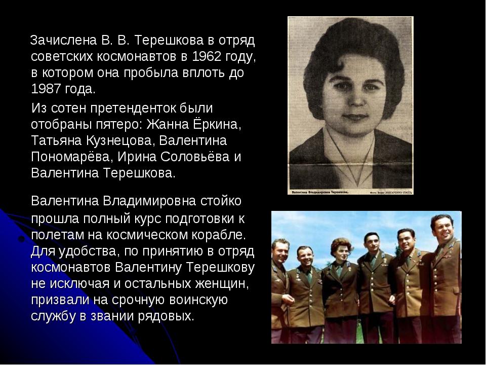 Зачислена В. В. Терешкова в отряд советских космонавтов в 1962 году, в котор...
