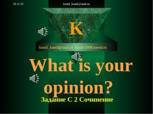 kamil_kamil@mail.ru What is your opinion? kamil_kamil@mail.ru kamil-2008.naro