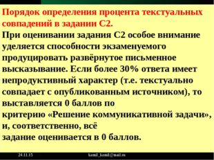 kamil_kamil@mail.ru K Kamil Порядок определения процента текстуальных совпаде