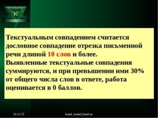 kamil_kamil@mail.ru Текстуальным совпадением считается дословное совпадение о