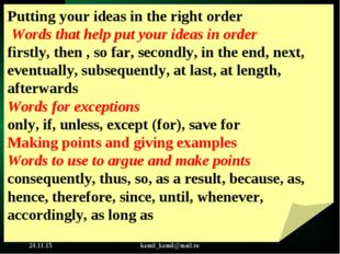 * kamil_kamil@mail.ru Putting your ideas in the right order  Words that help