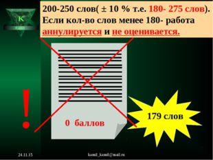 kamil_kamil@mail.ru K Kamil 200-250 слов( ± 10 % т.е. 180- 275 слов). Если ко