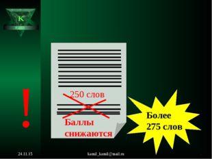 kamil_kamil@mail.ru Более 275 слов Баллы снижаются ! Kamil K 250 слов * kamil
