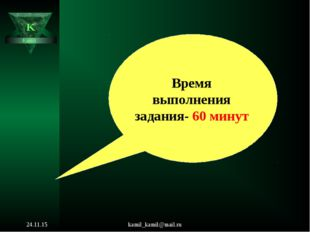 kamil_kamil@mail.ru K Kamil Время выполнения задания- 60 минут * kamil_kamil@