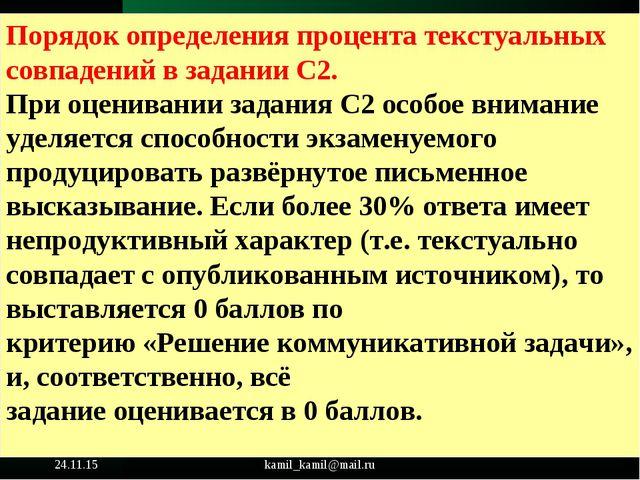 kamil_kamil@mail.ru K Kamil Порядок определения процента текстуальных совпаде...