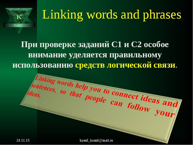 kamil_kamil@mail.ru K Kamil Linking words and phrases При проверке заданий С1...