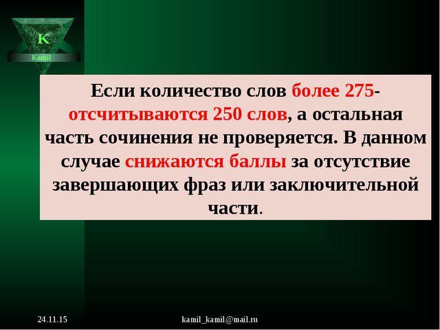 kamil_kamil@mail.ru Если количество слов более 275- отсчитываются 250 слов, а...