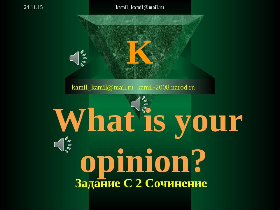 kamil_kamil@mail.ru What is your opinion? kamil_kamil@mail.ru kamil-2008.naro...