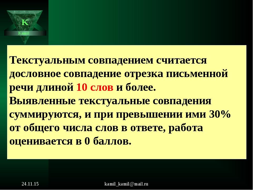 kamil_kamil@mail.ru Текстуальным совпадением считается дословное совпадение о...