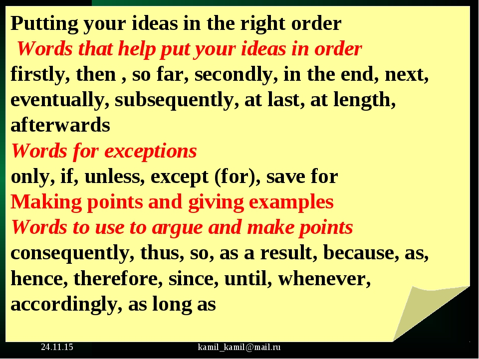 * kamil_kamil@mail.ru Putting your ideas in the right order  Words that help...