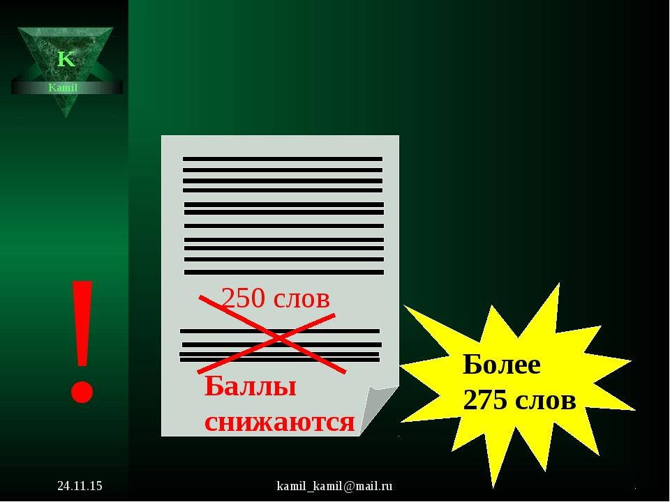 kamil_kamil@mail.ru Более 275 слов Баллы снижаются ! Kamil K 250 слов * kamil...