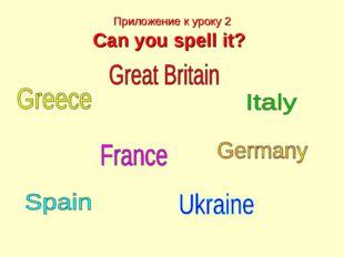 Приложение к уроку 2 Can you spell it?