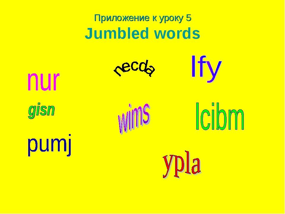Приложение к уроку 5 Jumbled words