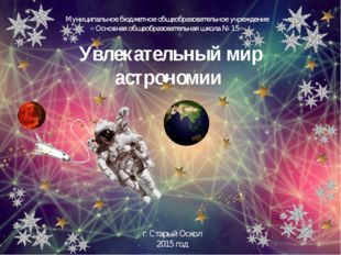 Увлекательный мир астрономии Муниципальное бюджетное общеобразовательное учре