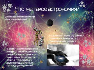 Что же такое астрономия? Еще наши предки наблюдали за небесными телами. Мерца
