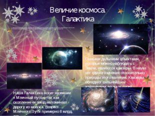 Величие космоса. Галактика Бесчисленное количество звезд на небосклоне образу