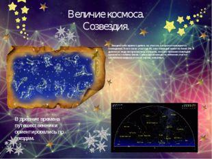 Величие космоса. Созвездия. Звездное небо принято делить на участки, которые