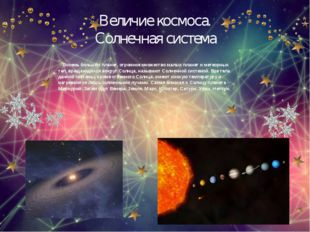 Величие космоса. Солнечная система Восемь больших планет, огромное множество