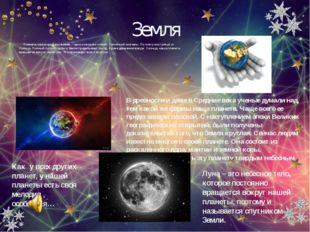 Земля Планета, на которой мы живем, - одна из восьми планет Солнечной системы