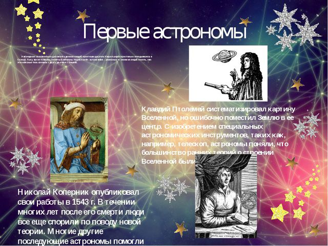 Первые астрономы Наблюдение за небом было для многих древних людей приятным д...