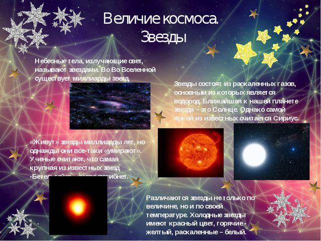 Величие космоса. Звезды Небесные тела, излучающие свет, называют звездами. Во...