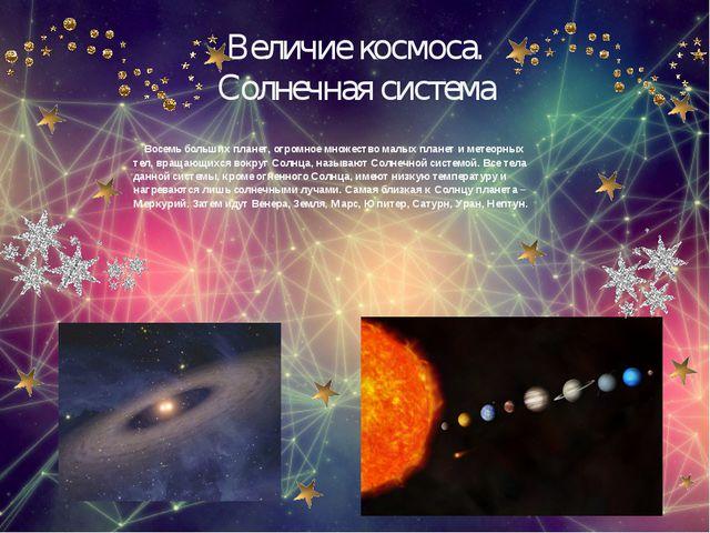 Величие космоса. Солнечная система Восемь больших планет, огромное множество...