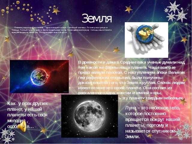 Земля Планета, на которой мы живем, - одна из восьми планет Солнечной системы...