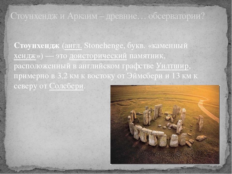Стоунхендж (англ. Stonehenge, букв. «каменный хендж») — это доисторический па...